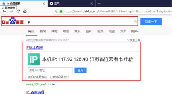 如何在火狐浏览器内设置HTTP代理IP