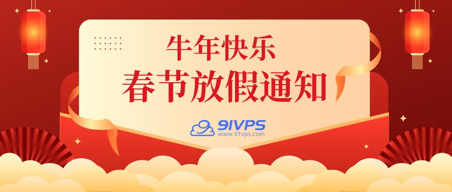 91vps2021年春节假期安排通知