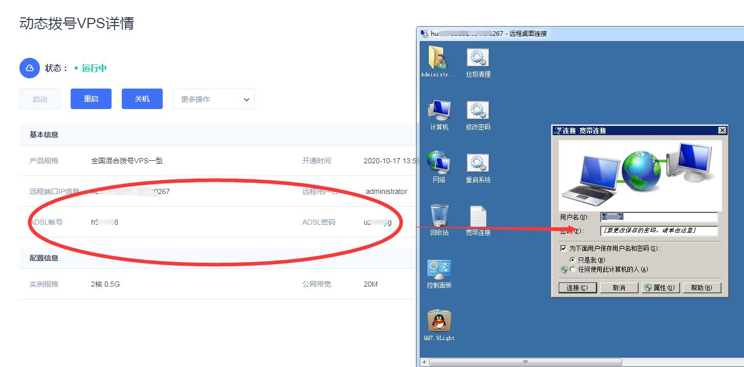 91vps动态拨号服务器/动态ecs服务器代理更换浏览器ip地址方法