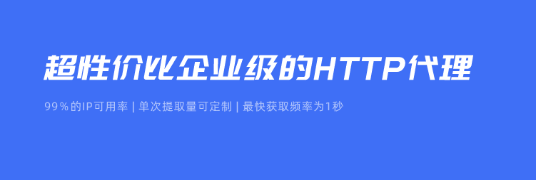 91http代理官方推荐