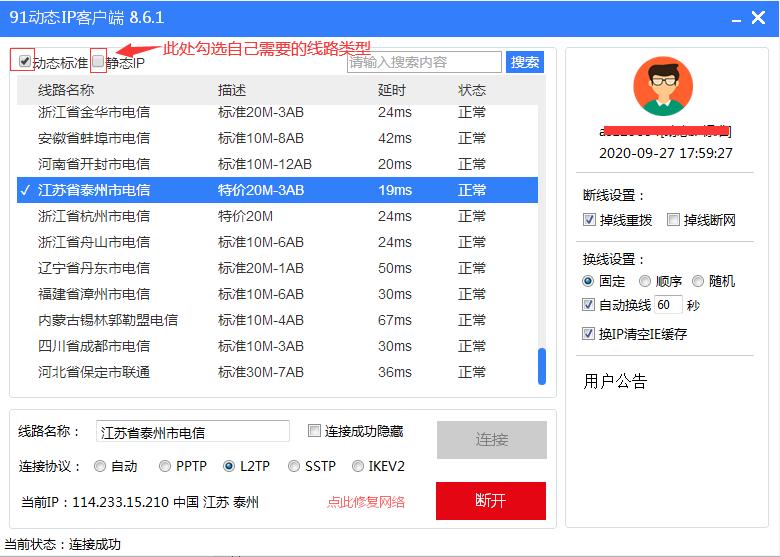91代理ip软件更换浏览器ip地址方法